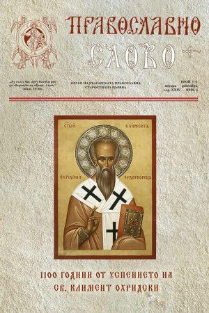 Православно слово 2016 година