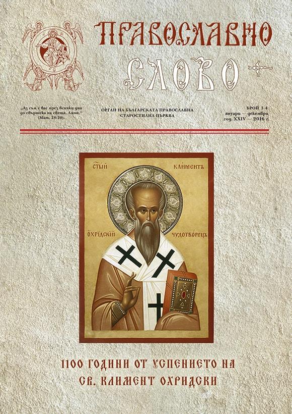 Православно слово, бр. 1-4 | 2016