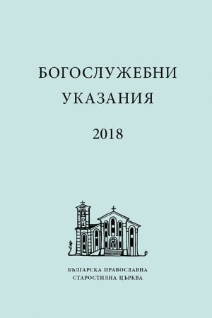 Богослужебни указания 2018 година