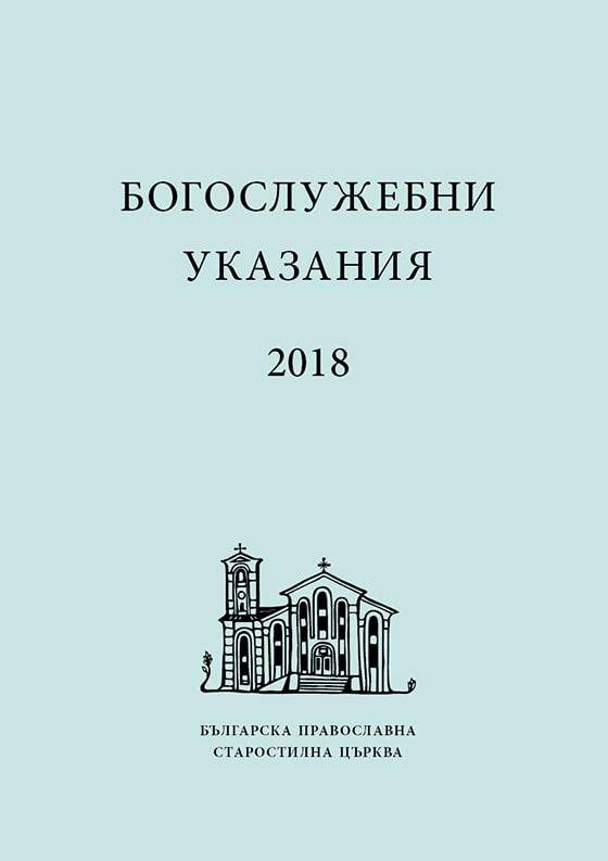 Богослужебни указания 2018