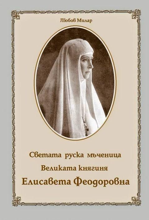 Св. руска мъченица Великата княгиня Елисавета Феодоровна