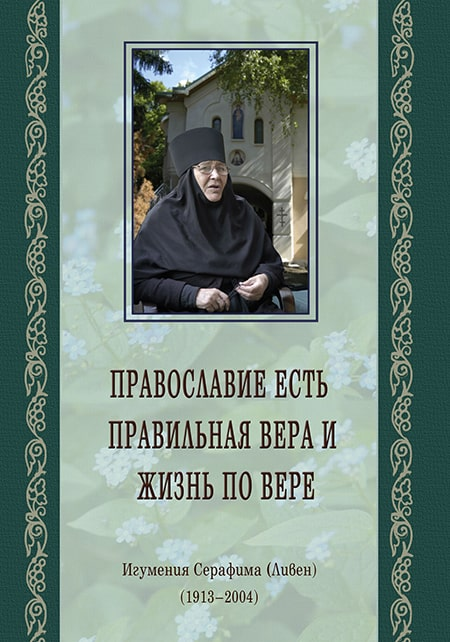 Православие есть правильная вера и жизнь по вере