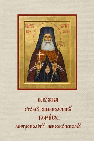 Служба на свещеномъченик Борис, митрополит Неврокопски