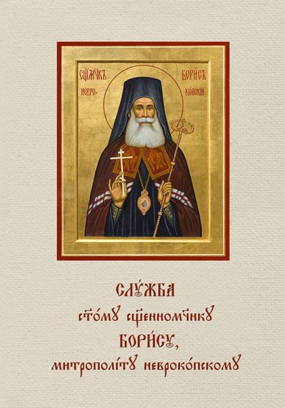 Служба на свети свещеномъченик Борис, митрополит Неврокопски (на църковнославянски език)