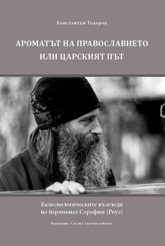 Ароматът на Православието или Царският път. Еклесиологическите възгледи на йеромонах Серафим (Роуз)
