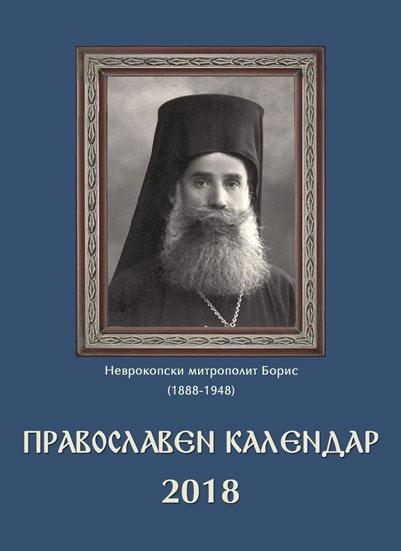 Православен календар 2018 г.