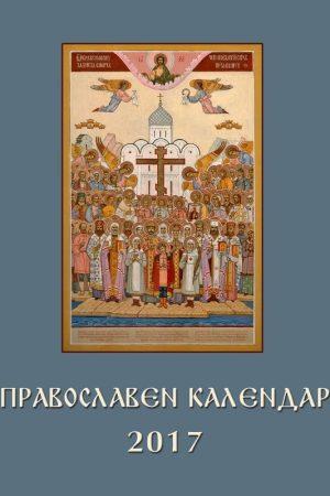 Православен календар 2017 година