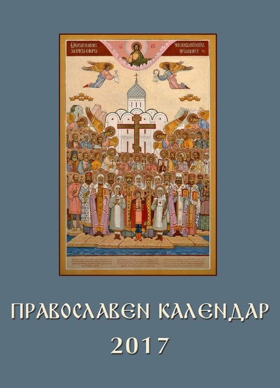 Православен календар 2017 г.