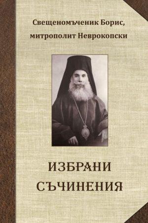 Митрополит Борис Неврокопски - Избрани съчинения