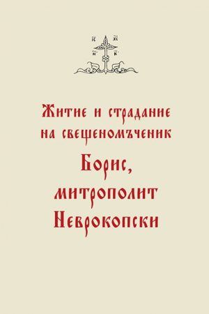 Житие и страдание на свещеномъченик Борис, митрополит Неврокопски
