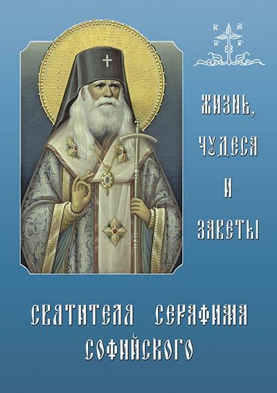 Жизнь, чудеса и заветы святителя Серафима Софийского (второе, дополненное издание)