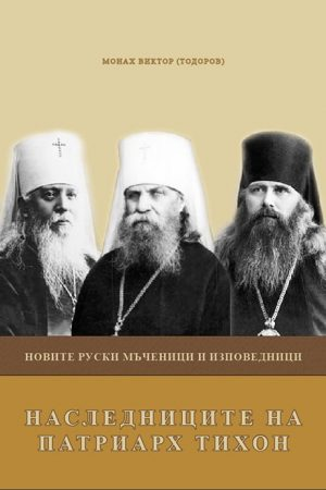 Наследниците на патриарх Тихон