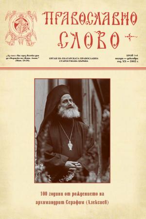 Православно слово 2012 година