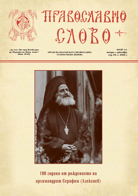 Православно слово, бр. 1-4 | 2012