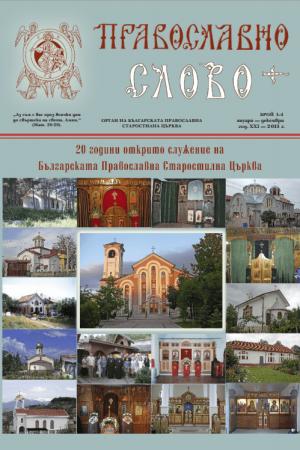 Православно слово 2013 година