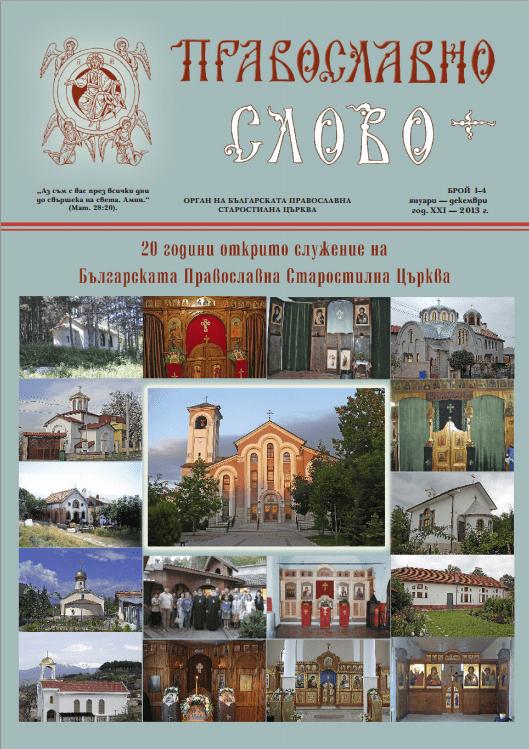 Православно слово, бр. 1-4 | 2013