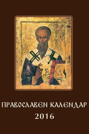 Православен календар 2016 година