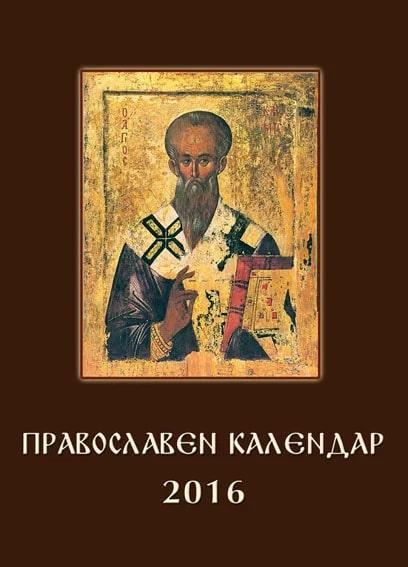 Православен календар 2016 г.