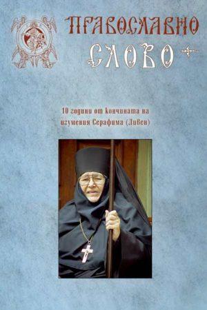 Православно слово 2014 година