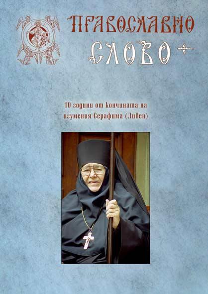 Православно слово, бр. 1-4 | 2014