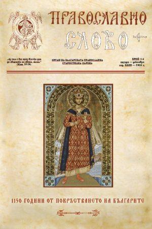 Православно слово 2015 година