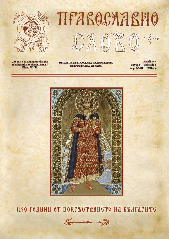 Православно слово, бр. 1-4 | 2015