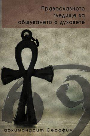 Православното гледище за общуването с духовете