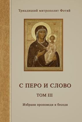 С перо и слово, том III
