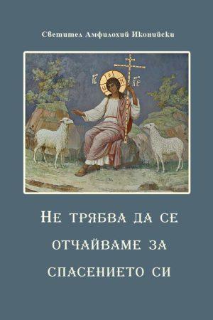 св. Амфилохий - Не трябва да се отчайваме за спасението си
