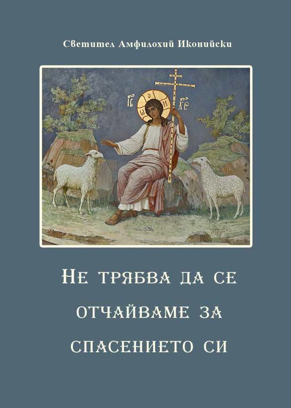 Не трябва да се отчайваме за спасението си (второ издание)
