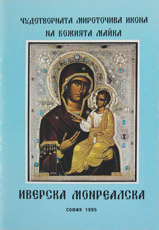 Чудотворната мироточива икона на Божията Майка Иверска Монреалска