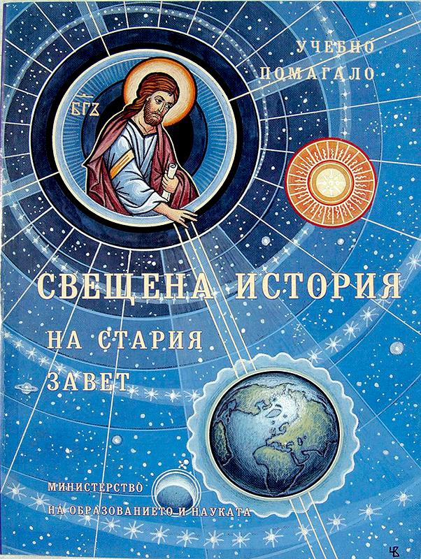 Свещена история на Стария Завет