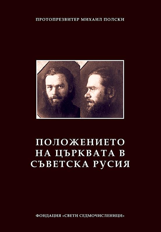 Положението на Църквата в съветска Русия