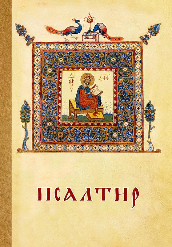 Псалтир (на български език)