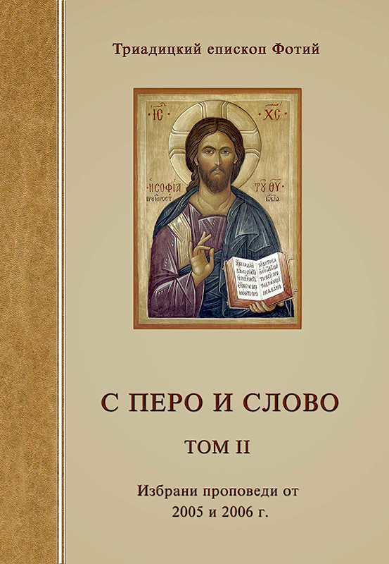 С перо и слово, том ІІ