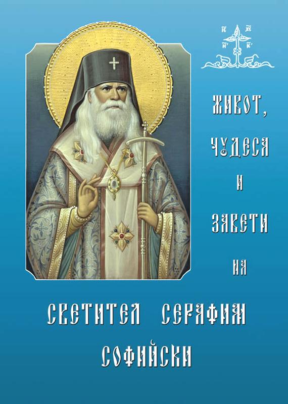 Живот, чудеса и завети на светител Серафим (трето издание)
