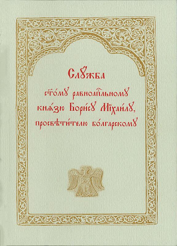 Служба на св. княз Борис