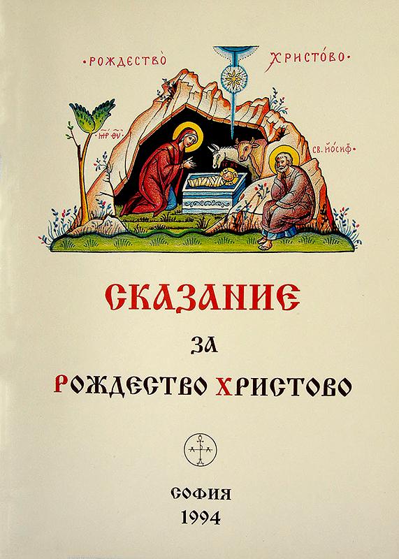Сказание за Рождество Христово