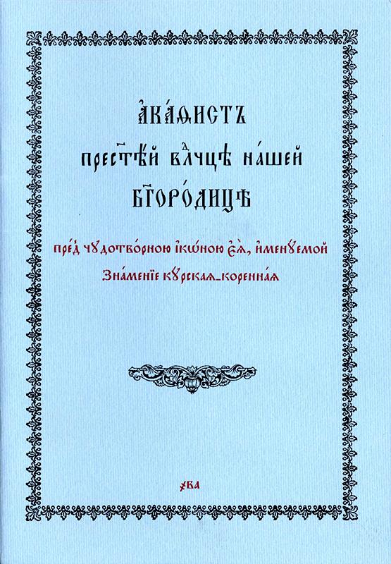 Акатист към Курско-Коренната икона