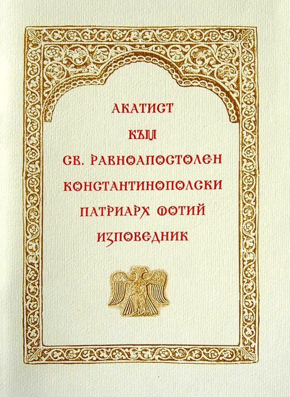 Акатист към св. патр. Фотий