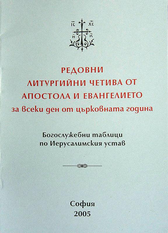 Редовни литургийни четива от Апостола и Евангелието