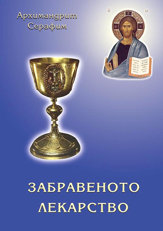 Забравеното лекарство (трето издание)