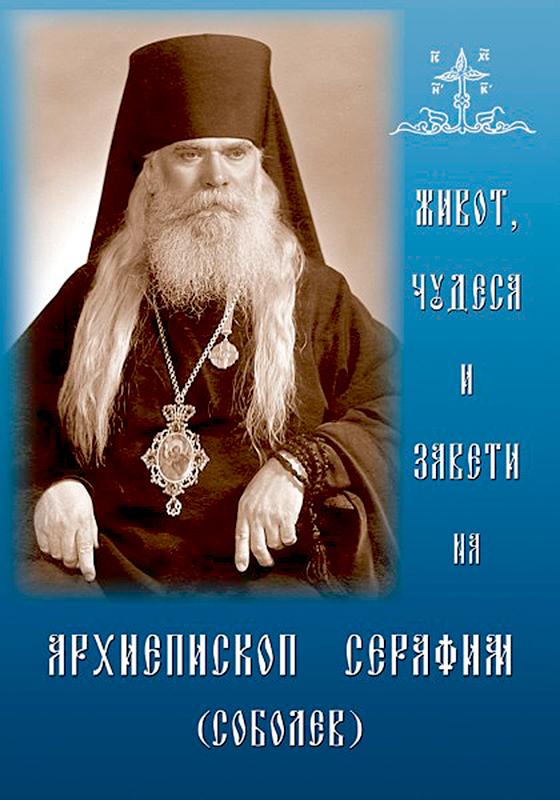 Живот, чудеса и завети на архиеп. Серафим (бълг. ез.)