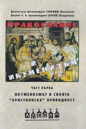 Православие и икуменизъм