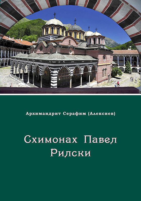 Схимонах Павел Рилски