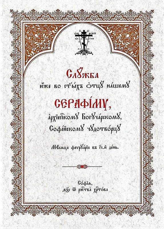 Служба на светител Серафим Софийски (ново издание)