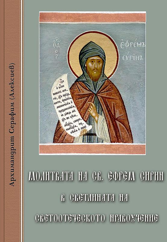 Молитвата на св. Ефрем Сирин в светлината на светоотеческото нравоучение (мека корица)
