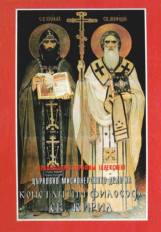 Църковно-мисионерското дело на Константин Философ - св. Кирил