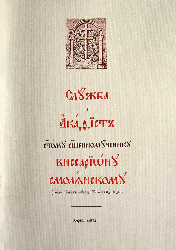 Служба и акатист към св. Висарион Смолянски