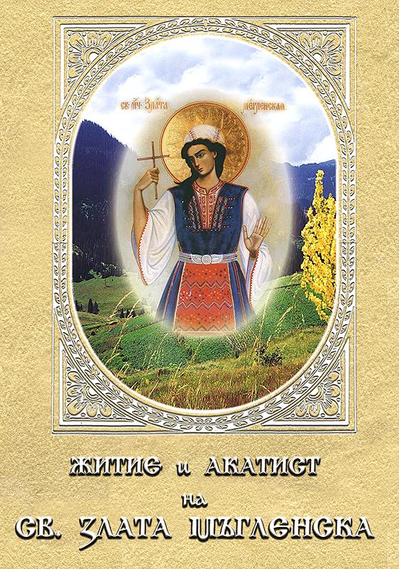 Житие и акатист на св. Злата
